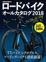 ロードバイクオールカタログ 2018【電子書籍】...