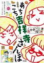 あちこち 吉祥寺&中央線 さんぽ【電子書籍】[ カワグチ ニラコ ]