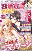 �����PINKY vol.36