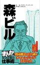 森ビル[まんがで学ぶ 成功企業の仕事術]【電子書籍】[ バラ...