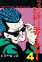 ファンキー・モンキーティーチャー(4)【電子書籍】[ もりやまつる ]
