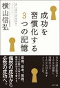 成功を習慣化する3つの記憶【電子書籍】[ 横山信弘 ]