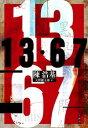 13・67【電子書籍】[ 陳 浩基 ]