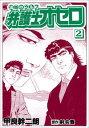 弁護士オセロ 2巻【電子書籍】[ 剣名舞 ]