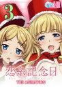 【フルカラー】恋糸記念日(ソフトエッチ版)(3)【電子書籍】 たかやKi