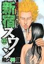 新宿スワン 歌舞伎町スカウトサバイバル22巻【電子書籍】[ 和久井健 ]