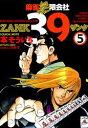 麻雀無限会社39 ZANK(5)【電子書籍】[ 本そういち ]