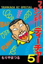ファンキー・モンキーティーチャー(5)【電子書籍】[ もりやまつる ]