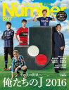 Number(ナンバー)897号【電子書籍】