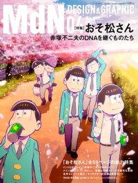 月刊MdN2016年4月号(特集:おそ松さん)