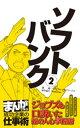 ソフトバンク2 [まんがで学ぶ 成功企業の仕事術]【電子書籍...