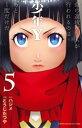 少年Y 5【電子書籍】[ ハジメ ]...