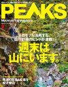 PEAKS 2017年9月号 No.94【電子書籍】