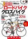 3万円以内 5万円以内で買える クロスバイク ロードバイクの選び方2016【電子書籍】[ 小倉克己 ]