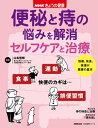NHKきょうの健康 便秘と痔の悩みを解消 セルフケアと治療【電子書籍】