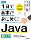 たった1日で基本が身に付く! Java超入門【電子書籍】[ 齊藤新三【著】 ]