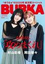 BUBKA 2021年2月号電子書籍限定版「AKB48 岡田奈々・村山彩希ver.」【電子書籍】[ BUBKA編集部 ]