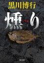 燻り【電子書籍】[ 黒川 博行 ]