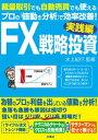 FX戦略投資 実践編【電子書籍】[ 水上紀行 ]