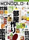 MONOQLO 2017年4月号【電子書籍】[ 晋遊舎 ]