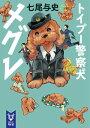 トイプー警察犬 メグレ【電子書籍】[ 七尾与史 ]