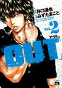 OUT 2【電子書籍】[ みずたまこと ]