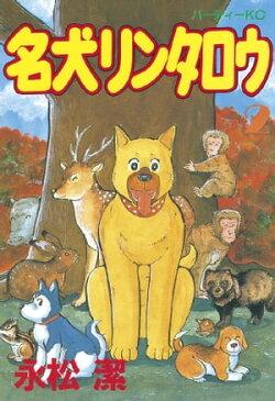 名犬リンタロウ2巻【電子書籍】[ 永松潔 ]
