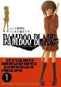 BAMBOO BLADE 1巻【電子書籍】[ 土塚理弘 ]