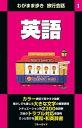 わがまま歩き旅行会話1 英語【電子書籍】[ ブルーガイド編集部 ]