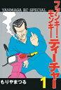 ファンキー・モンキーティーチャー(1)【電子書籍】[ もりやまつる ]