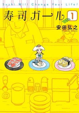 寿司ガール 1巻【電子書籍】[ 安田弘之 ]