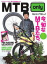 MTB only vol.1vol.1【電子書籍】