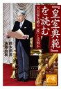 『皇室典範』を読む 天皇家を縛る「掟」とは何か【電子書籍】[ 鈴木邦男 ]