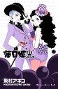 海月姫7巻【電子書籍】[ 東村アキコ ]