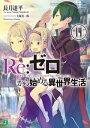 Re:ゼロから始める異世界生活 14【電子書籍】[ 長月 達平 ]