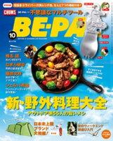 BE-PAL(ビーパル)2016年10月号