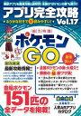 アプリ完全攻略 Vol.17(ポケモンGO)【電子書籍】[ アプリ攻略・評論グループ ]