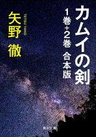 カムイの剣1巻+2巻合本版