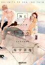 海と二人の塩分濃度【電子書籍】[ ウノハナ ]