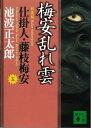 梅安乱れ雲 仕掛人 藤枝梅安(五)【電子書籍】 池波正太郎