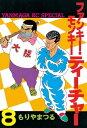 ファンキー・モンキーティーチャー(8)【電子書籍】[ もりやまつる ]