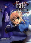 Fate/stay night(4)【電子書籍】[ 西脇 だっと ]