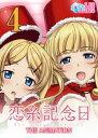 【フルカラー】恋糸記念日(ソフトエッチ版)(4)【電子書籍】 たかやKi