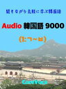 Audio 韓国語 9000 (1)聞きながら気軽に学ぶ韓国語 (スマホで気軽に学ぶ試験, ビジネス, 留学, 旅行に必要な韓国語単語)【電子書籍】 コアボカ