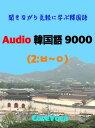 Audio 韓国語 9000 (2)聞きながら気軽に学ぶ韓国語 (スマホで気軽に学ぶ試験, ビジネス, 留学, 旅行に必要な韓国語単語)【電子書籍】 コアボカ