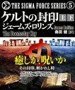 ケルトの封印【上下合本版】【電子書籍】 ジェームズ ロリンズ
