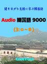 Audio 韓国語 9000 (3)聞きながら気軽に学ぶ韓国語 (スマホで気軽に学ぶ試験, ビジネス, 留学, 旅行に必要な韓国語単語)【電子書籍】 コアボカ