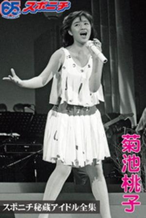 スポニチ秘蔵アイドル全集 菊池桃子【電子書籍】[ スポーツニッポン新聞社 ]
