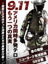 9.11アメリカ同時多発テロもう一つの真実命の賛歌 ニューヨーク市消防局32分署【電子書籍】[ Je