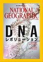 ナショナル ジオグラフィック日本版 2016年 8月号 雑誌 【電子書籍】 ナショナルジオグラフィック編集部